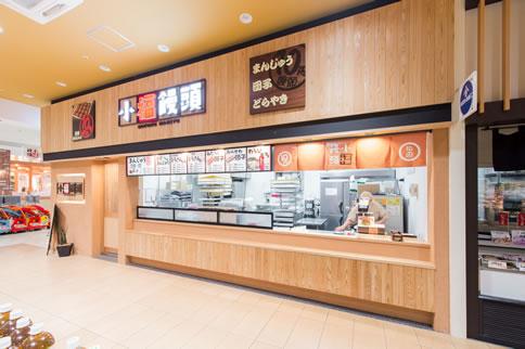 小福饅頭 店舗イメージ2