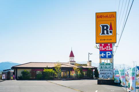 リンガーハット 店舗イメージ1